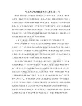 中北大学心理健康教育工作汇报材料