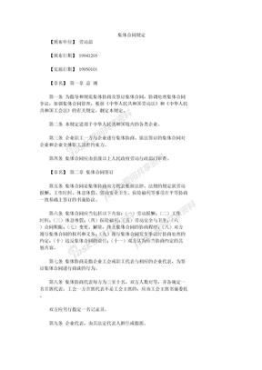 集体合同规定(1995-1-1)