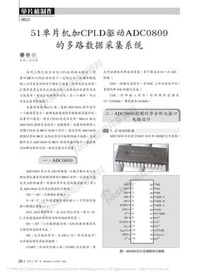 51单片机加CPLD驱动ADC0809的多路数据采集系统