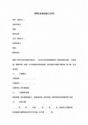 CFG桩基础施工合同协议范本
