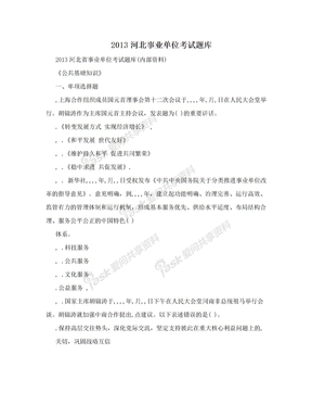 2013河北事业单位考试题库