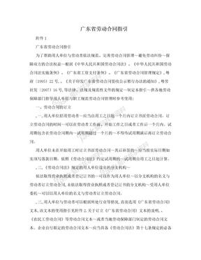 广东省劳动合同指引
