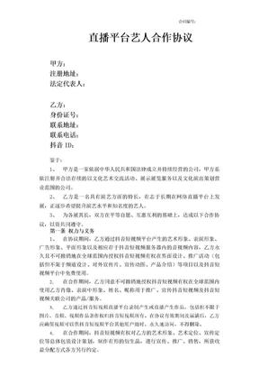 直播平台艺人合作协议律师修订版
