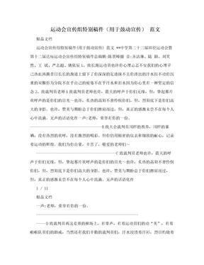 运动会宣传组特别稿件(用于鼓动宣传) 范文