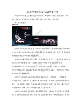 2012年中国软床十大品牌排行榜