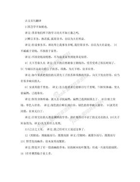古文名句翻译