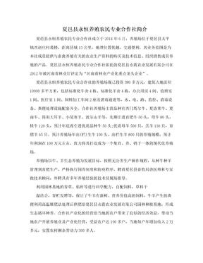 夏邑县永恒养殖农民专业合作社简介