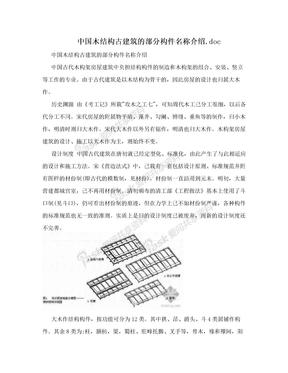 中国木结构古建筑的部分构件名称介绍.doc