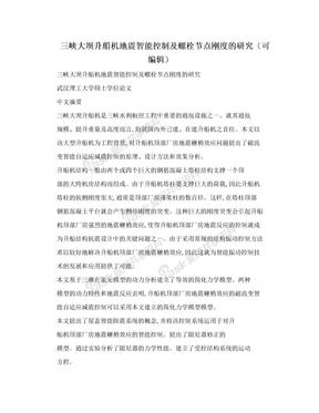 三峡大坝升船机地震智能控制及螺栓节点刚度的研究(可编辑)