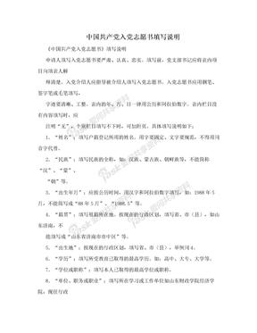 中国共产党入党志愿书填写说明