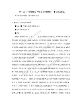 """从一起合同纠纷看""""保证保险合同""""【精品论文】"""