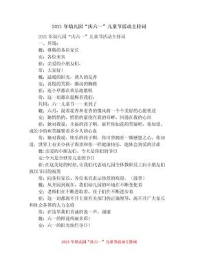"""2021年幼儿园""""庆六一""""儿童节活动主持词"""