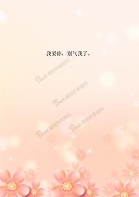信纸粉红信纸