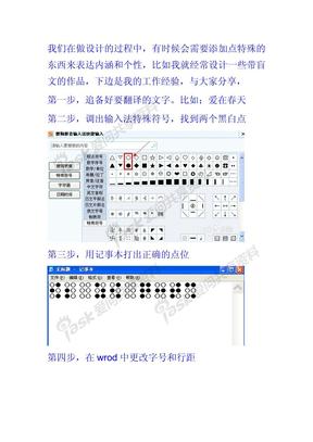 盲文翻译的要点和步骤