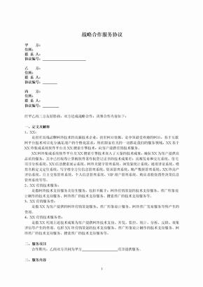 战略合作服务协议(三方)