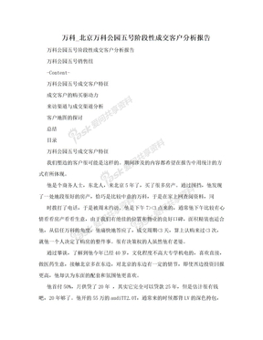 万科_北京万科公园五号阶段性成交客户分析报告