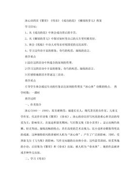 【精品】冰心诗四首《繁星》《母亲》《成功的花》《嫩绿的芽儿》教案44