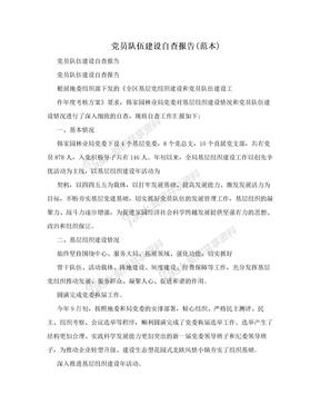 党员队伍建设自查报告(范本)