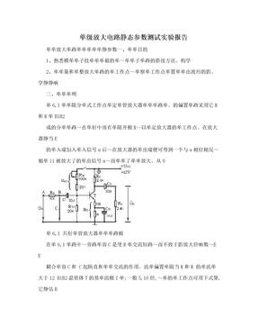 单级放大电路静态参数测试实验报告