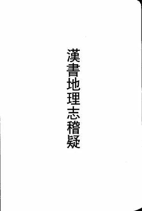 5300_汉书地理志稽疑