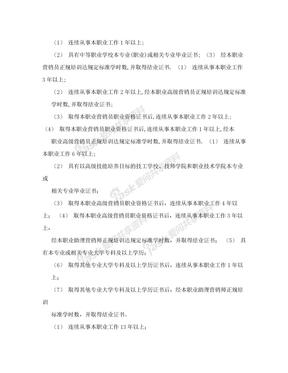 03-015营销师(推销员)(初级、中级、高级、技师、高级技师)报考条件