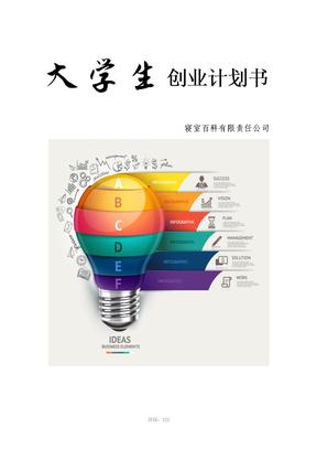 大学生创业计划书