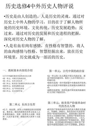 历史选修4中外历史人物评说