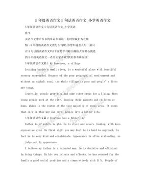 5年级英语作文5句话英语作文_小学英语作文