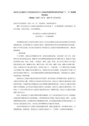 河北省社会主义新农村建设暨农村