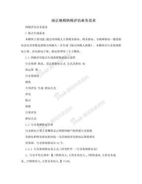 南京地税纳税评估业务需求