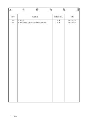电子产品APQP管理程序.doc