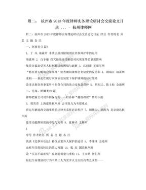 附二: 杭州市2013年度律师实务理论研讨会交流论文目录 ... - 杭州律师网