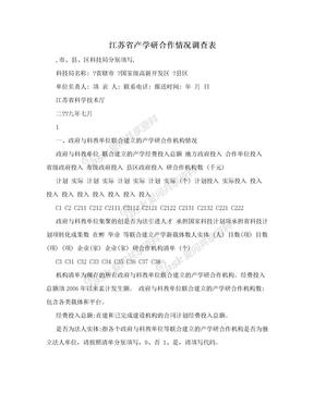 江苏省产学研合作情况调查表