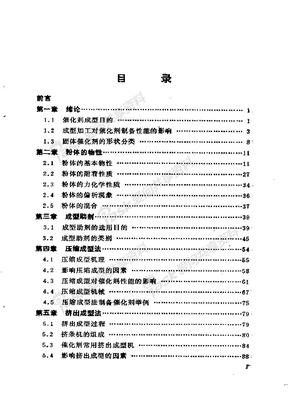 催化剂成型