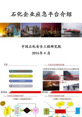 石化企业应急平台介绍 ppt课件