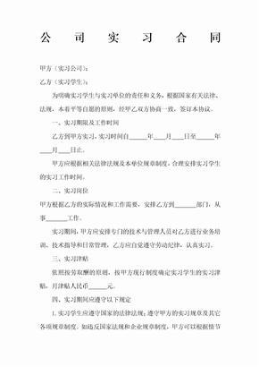公司实习合同.doc