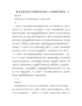 村党支部书记学习贯彻宣传党的十八大精神心得体会 _0
