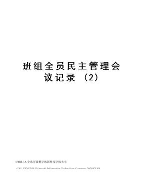 班组全员民主管理会议记录 (2)