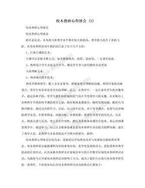校本教研心得体会 (2)
