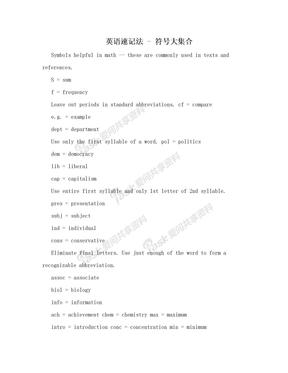 英语速记法 - 符号大集合