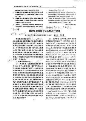 病态窦房结综合征药物治疗进展[1]