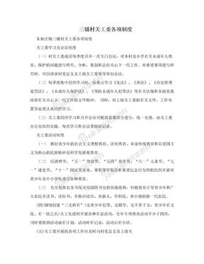 三铺村关工委各项制度