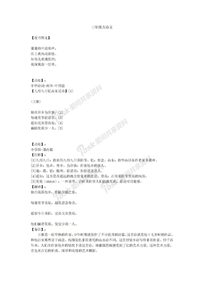 三年级古诗文全译