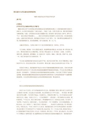 梁启超对毛泽东新闻思想的影响