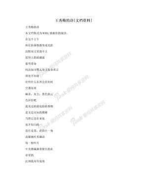 王秀梅的诗[文档资料]