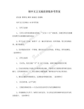 初中文言文阅读训练参考答案