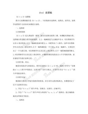 dtnl 说课稿