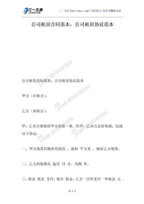 公司租房合同范本:公司租房协议范本