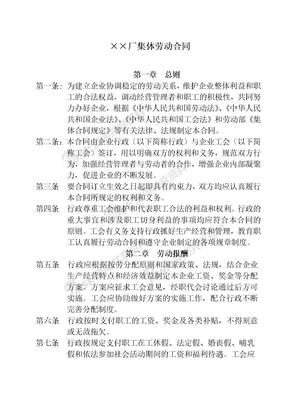 38个劳动合同范本劳动合同XX厂集体劳动合同