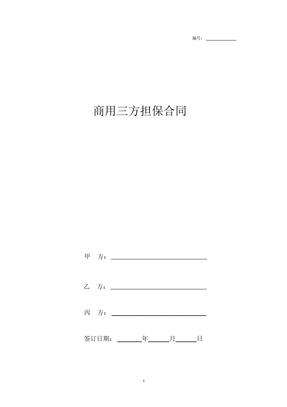 2019年商用三方担保合同协议书模板范本